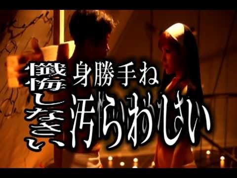 映画「裸の修道女」予告編