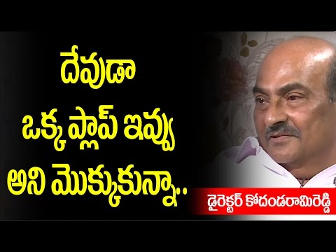 Special Interview With Senior Director Kodandarami Reddy | Celebrity Chit Chat | 10TV