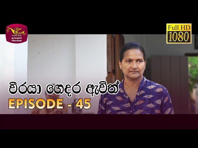 Weeraya Gedara Awith | වීරයා ගෙදර ඇවිත් | Episode - 45 | 2019-07-06 | Rupavahini Teledrama