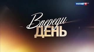 Впереди день 1,2,3,4,5,6,7,8 серия (2018) Мелодрама анонс трейлер