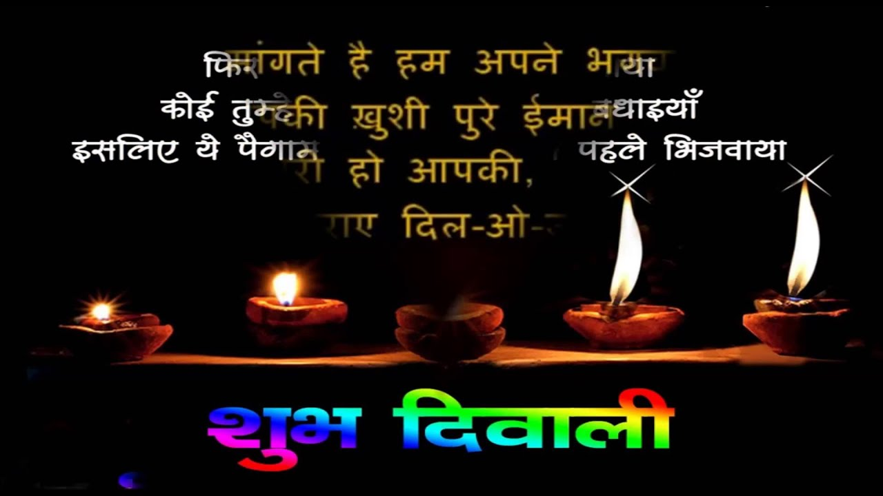 Beautiful Happy Diwalideepawali 2016 Sms Wishes In Hindi