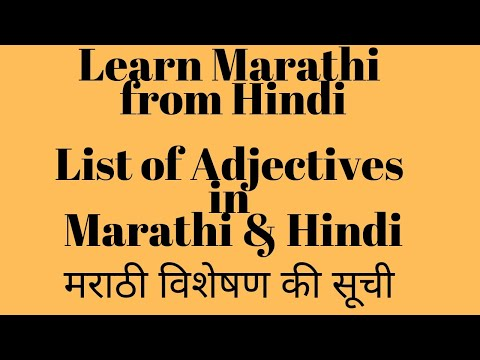 List of adjectives in Marathi & Hindi मराठी विशेषण की सूची : Learn Marathi from Hindi