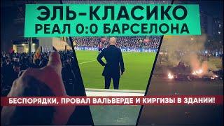 Эль-Класико Реал 0:0 Барселона. Беспорядки, провал Вальверде и Киргизы в здании!