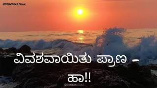 Yaava mohana murali kareyitu /ಯಾವ ಮೋಹನ ಮುರಳಿ ಕರೆಯಿತು lyrical WhatsApp status