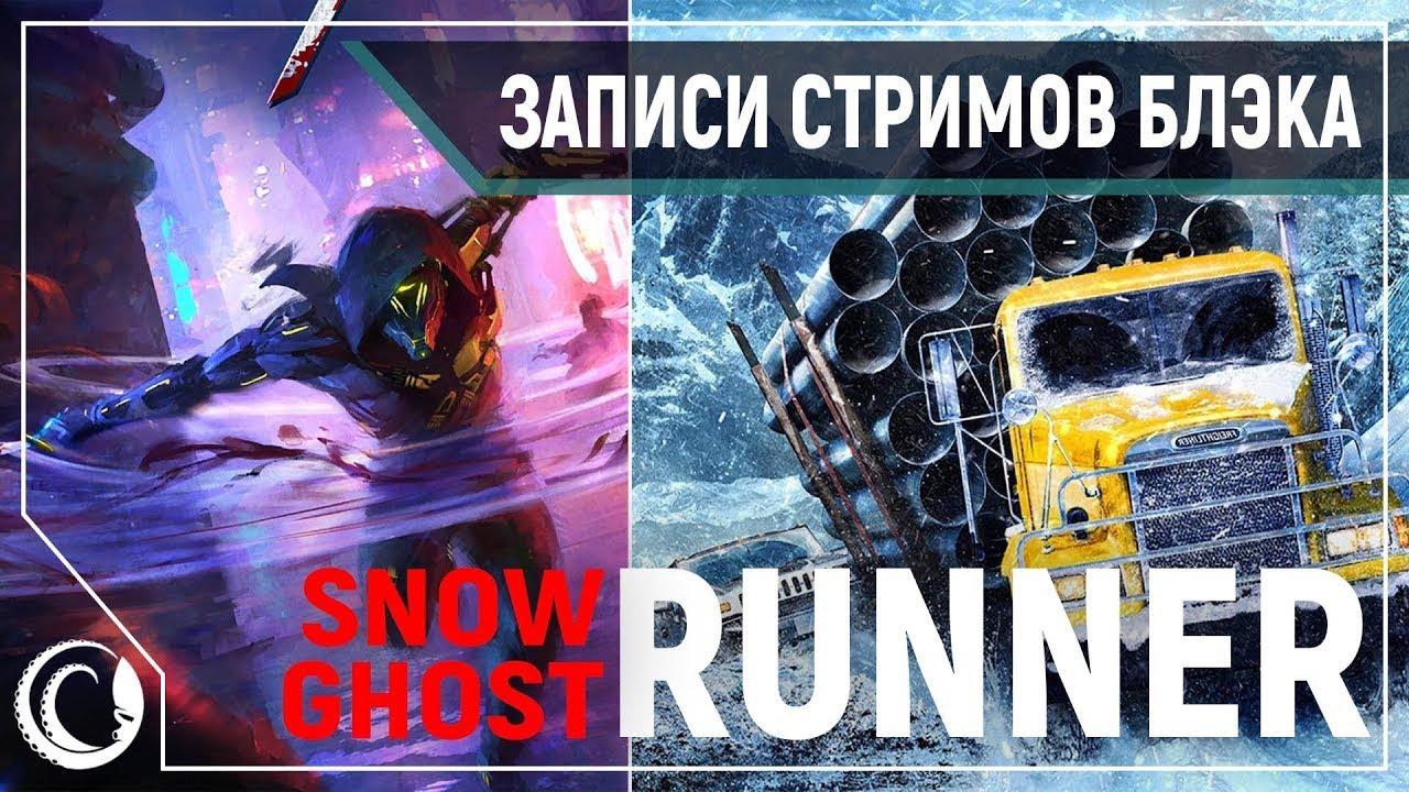 Ghostrunner / SnowRunner #6