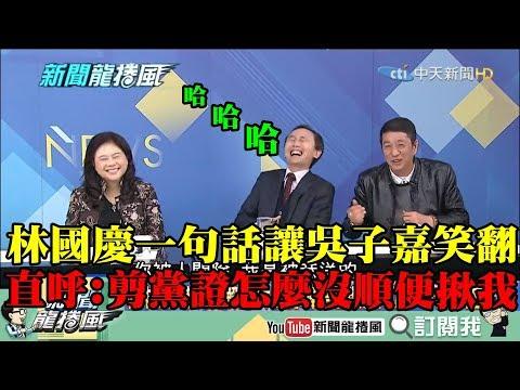 【精彩】聽完林國慶一句話 吳子嘉笑翻直呼:剪黨證怎麼沒順便揪我!