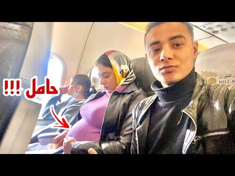 الطيارة طلعت غلط ع الحوامل و مضينا اقرار ع نفسنا بسبب البيبي 💔محمد مبروك ودنيا - Mohamed Mabrok