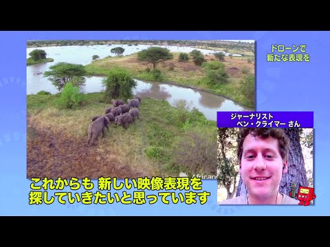 NHK (Japanese Broadcasting Corporation) Drone Story