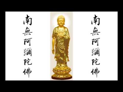 南無阿彌陀佛(華藏版)