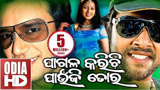 PAGALA KARICHI PAUNJI TORA // FULL ODIA MOVIE // Sabyasachi & Archita