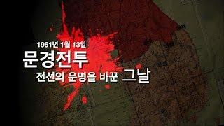 [국방TV 6·25전쟁 65주년 특별기획②] 문경전투, 전선의 운명을 바꾼 그날