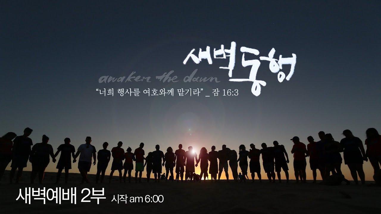 [한성교회] 21.07.26 새벽예배