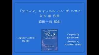 """「ラピュタ」キャッスル•イン•ザ•スカイ - 森田一浩 編曲 """"Laputa"""" Cast..."""