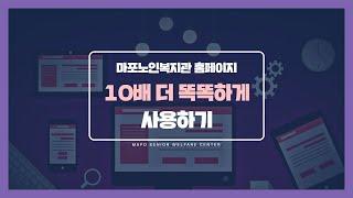 [은빛파워TV] 마포 빛 내 인생_복지관 홈페이지 10…