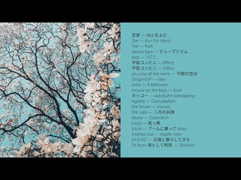 japanese math rock to listen while strolling around in the cherry blossoms