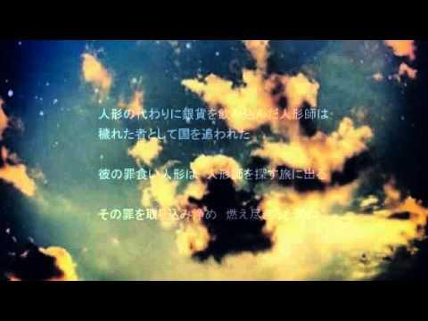 Fukase・KAITO『月輪と罪食い人形』スタッフロールP【 VOCALOID 新曲紹介】