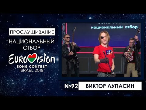 Уча�тник №92. Виктор Лупа�ин