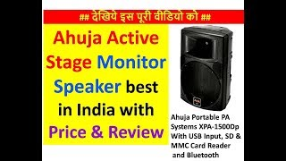 Ahuja Active Stage Monitor Speaker best  in India with price & Review