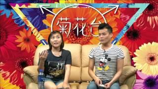 菊花台 EP6 - 金正恩支持同性戀? - 20160830a