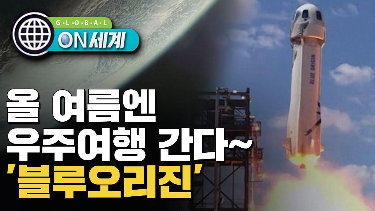 [ON 세계] 성큼 다가선 우주관광의 꿈…블루오리진, 7월 최초 우주관광 개시