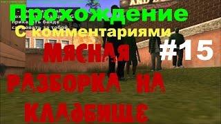 gTA SA прохождение #15 МЯСНАЯ РАЗБОРКА НА КЛАДБИЩЕ (Русский Мясник отдыхает)