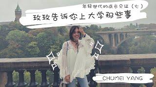【年轻世代的成长见证】|(七)玫玫告诉你上大学那些事|Chumei Yang|YG4J