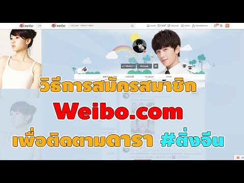 การสมัครใช้งานเว็บไซต์ Weibo ผ่านเว็บบน PC ง่ายๆ | สมัครเว่ยป๋อ | เว่ยป๋อ หยางหยาง | ติดตามดาราจีน