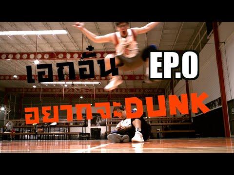 เอกอั๋น อยากจะ DUNK EP.0 : Warm Up