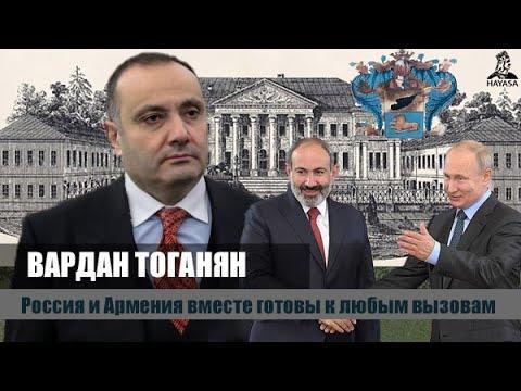 Армения и Россия вместе готовы преодолеть любые вызовы. Вардан Тоганян