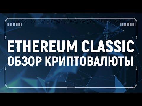 Ethereum Classic криптовалюта обзор, кошельки, майнинг