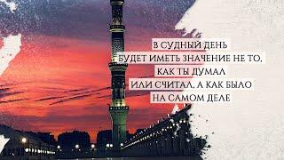 Урок 1. Обязанности совершеннолетнего   шейх Мухаммад Гига