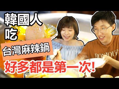 韓國人第一次吃麻辣鍋會覺得辣嗎?Ft. 韓國弟弟蔡政錫