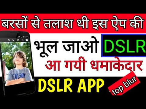 How to make DSLR photo for your Android phone!!by technical help