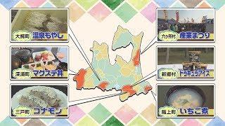 青森県のまち・むらの魅力をぶった斬る! おいしいモノ、たのしい所、お...
