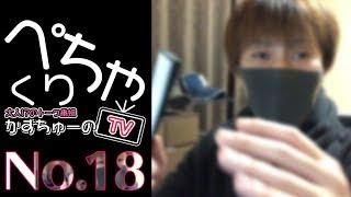 【かずちゅーのぺちゃくりTV】No.18