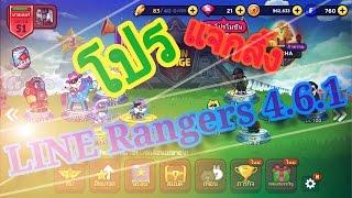 เฉลย โปร LINE Rangers 4.6.1 (ลิ้งใต้คริป)