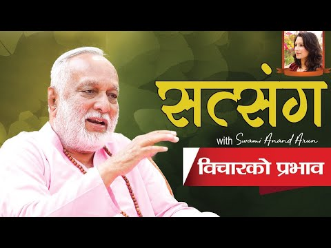 Satsang EP -16 ! विचारकाे प्रभाव ! Swami Anand Arun