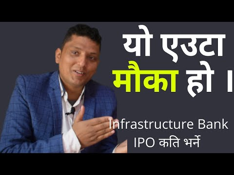 NIFRA IPO । Infrastructure Bank IPO कति भर्ने ? नेपालको आज सम्मकै ठूलो IPO Share