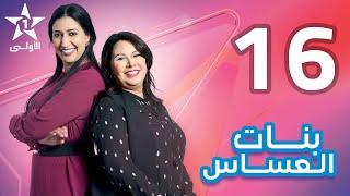 Bnat El Assas - Ep 16 بنات العساس - الحلقة