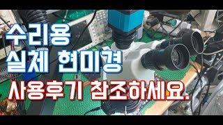리페어(REPAIR)용 실체 현미경, 디지털 현미경 사…