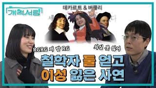 [개척서림] EP. 2-2 정동욱 교수님 서재 | 철학…