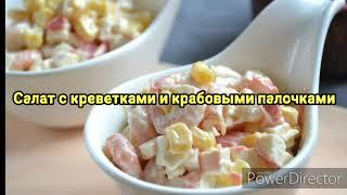 Салат с креветками и крабовыми палочками.