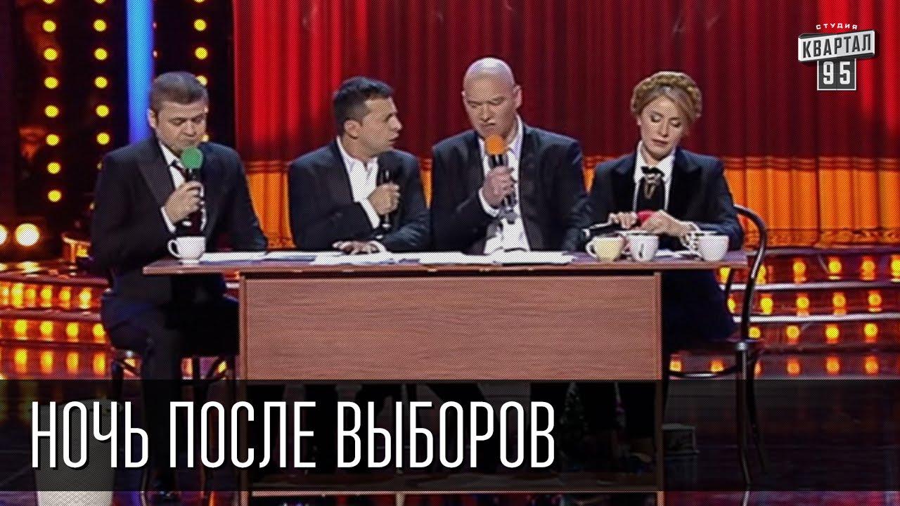 Ночь после выборов президента Украины