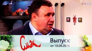 Смак - Гость Александр Раппопорт. Выпуск от10.09.2016