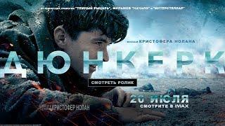 Дюнкерк - тв-ролик