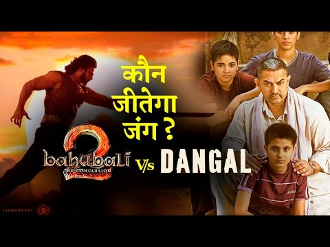 Will Dangal Beat BAHUBALI 2 in Worldwide Box Office Collection  ?         c4b