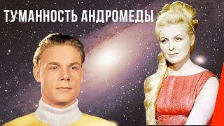 Туманность Андромеды (1967) фильм
