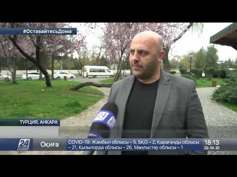 Кампания против коронавируса стартовала в Турции
