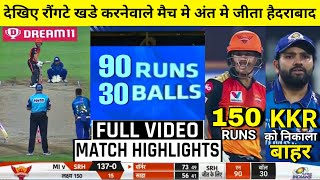 HIGHLIGHTS | SRH vs MI 56th IPL Match HIGHLIGHTS | Sunrisers Hyderabad won by 10 wkts