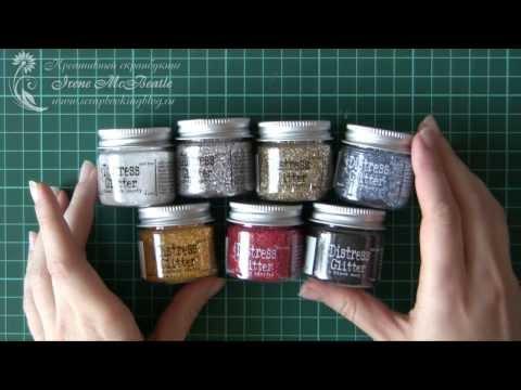 Как использовать блестки Distress Glitter